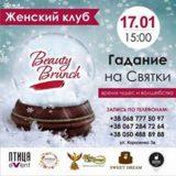 Женский клуб в Днепропетровске Beauty Brunch №9