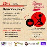 Женский клуб в Днепропетровске №5